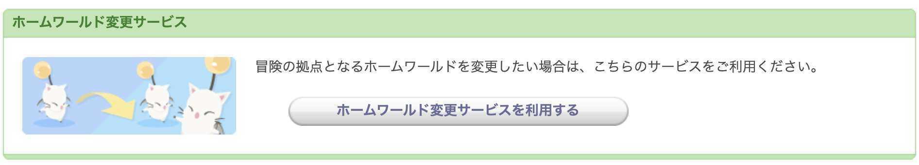 ホームワールド変更サービス.jpg