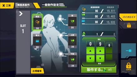 製作システム2
