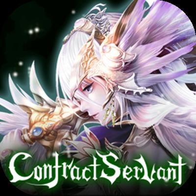 コントラクトサーヴァント -CARD GAME-画像