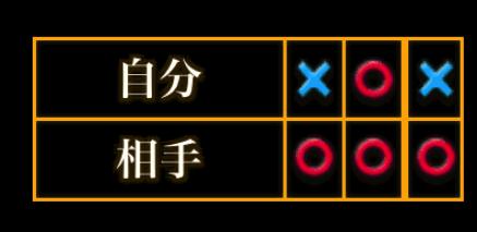対戦結果の画像1