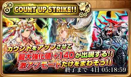 COUNT UP STRIKE!!のガチャ画像.jpg