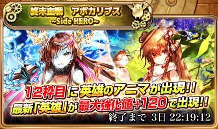 終末血戦 アポカリプス-sideHERO-のガチャ画像.jpg