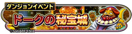 ドークの秘宝城イベント情報のバナー