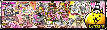 ケリ姫コラボガチャの画像