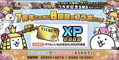 ケリ姫キャンペーンバナー.jpg