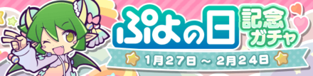 ぷよの日記念ガチャ