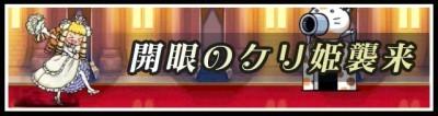 開眼のケリ姫バナー.jpg