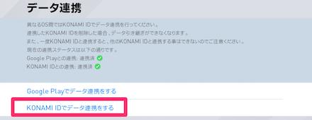 KONAMI_IDでデータ連携をする