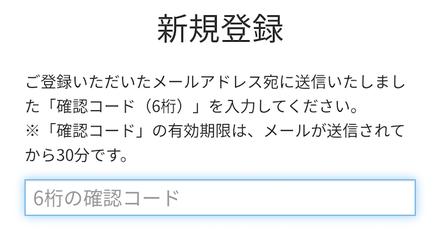 確認コードの入力後KONAMI_IDとの連携が完了
