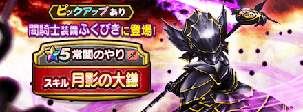 闇騎士装備ガチャ画像