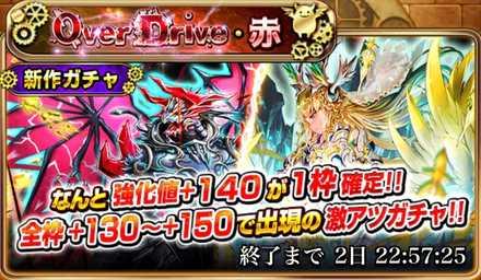 Over Drive・赤.jpg