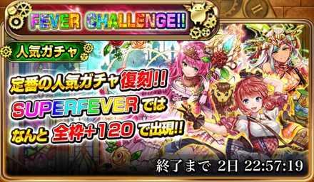 FEVER CHALLENGE!!.jpg