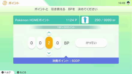 Pokémon HOMEポイント