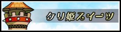 ケリ姫スイーツバナー.jpg