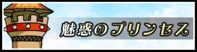 魅惑のプリンセス.jpg