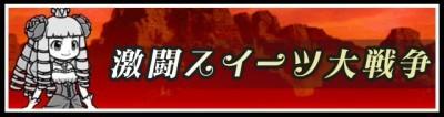 激闘スイーツ大戦争.jpg