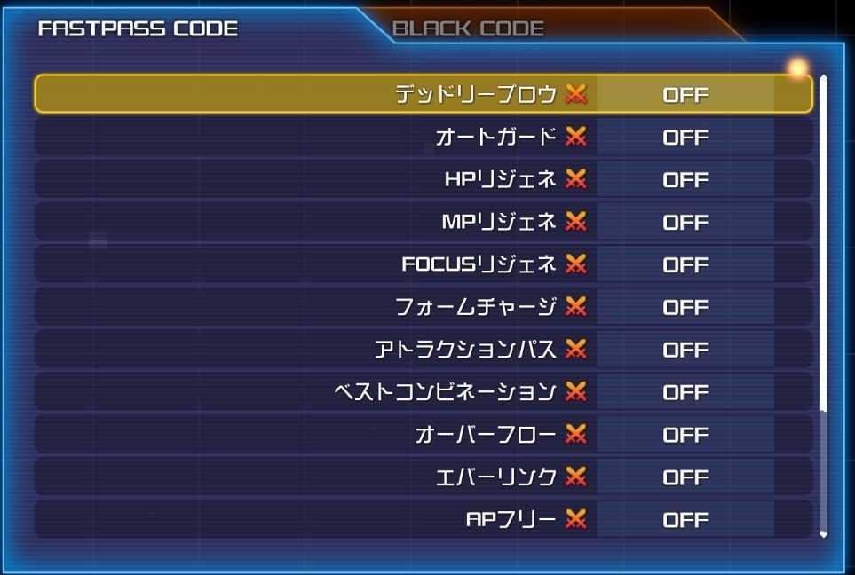 ファストパスコード