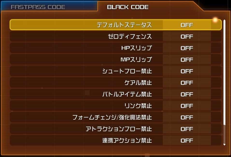 ブラックコード