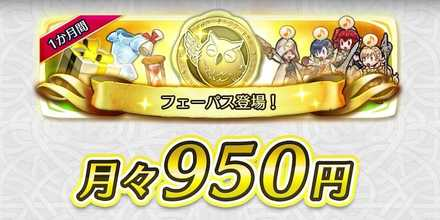 月々950円