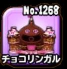 チョコリンガルの画像
