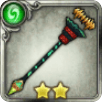 呪白虎の錫杖の画像
