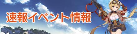 速報イベント情報バナー.png
