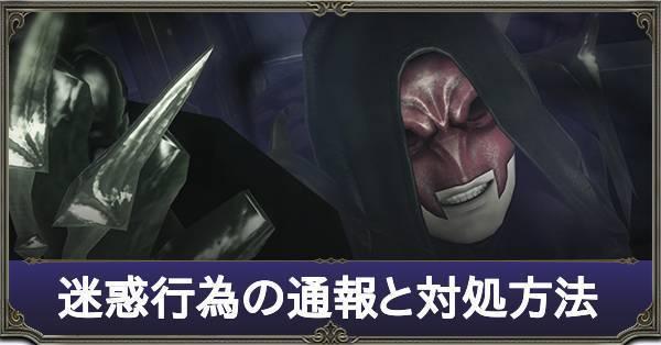 通報アイキャッチ.jpg