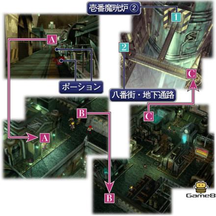 壱番魔晄炉1