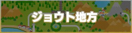ジョウト地方の伝説・幻のポケモン