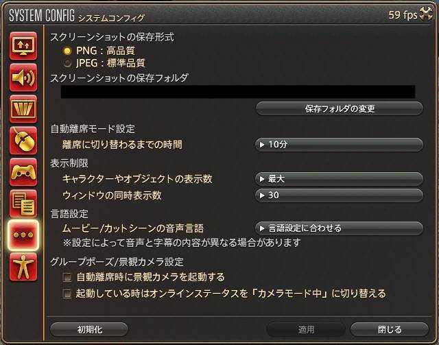 SS設定.jpg