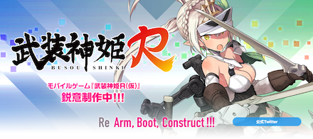 武装神姫R 公式サイトバナー