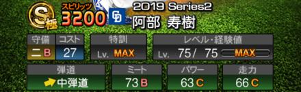 レベルMAXの選手