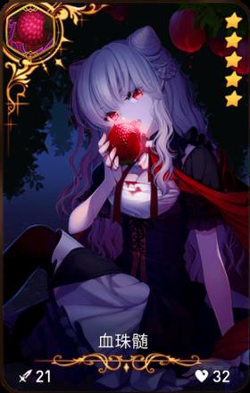 血珠髄の画像