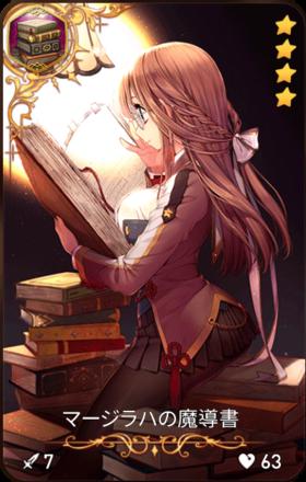 マージラハの魔導書の画像