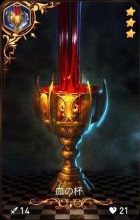 血の杯の画像
