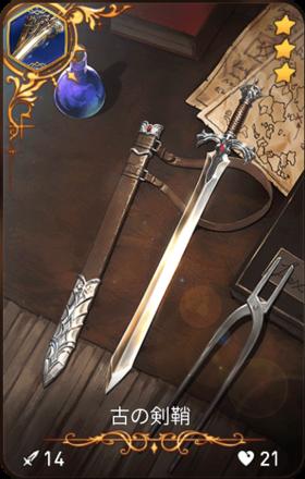古の剣鞘の画像