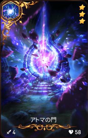 アトマの門の画像