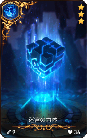 迷宮の力体の画像