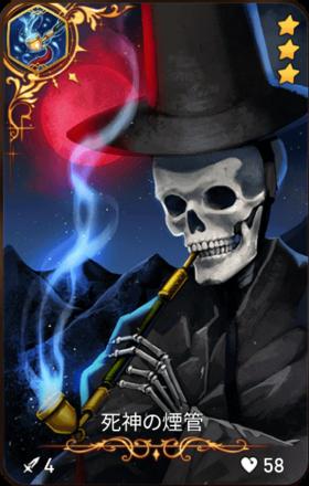 死神の煙管の画像