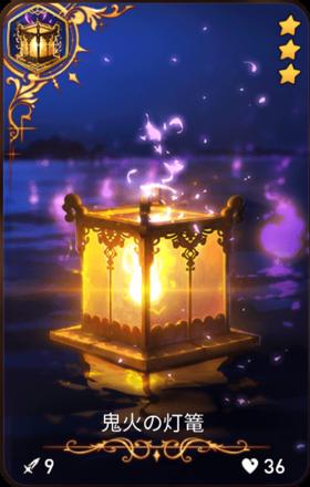 鬼火の灯篭の画像