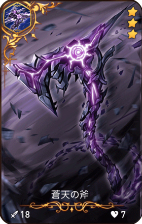 蒼天の斧の画像