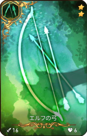 エルフの弓の画像