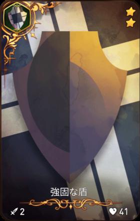 強固な盾の画像