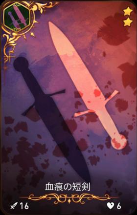 血痕の短剣の画像