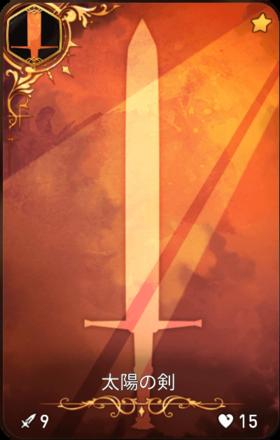 太陽の剣の画像