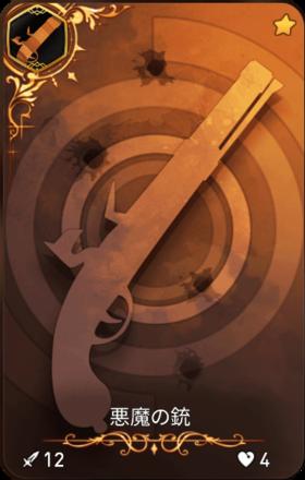 悪魔の銃の画像