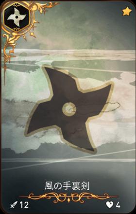 風の手裏剣の画像