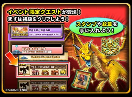 天空を統べる竜の神イベントの画像