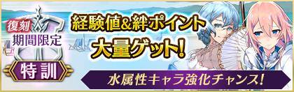 【復刻】期間限定クエスト「水の激闘!ビーチバレー大会」