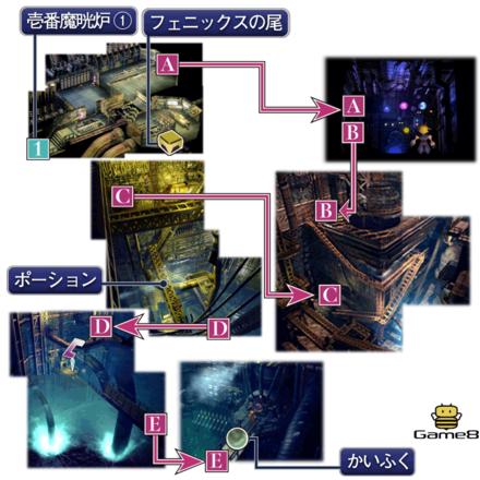 壱番魔晄炉2